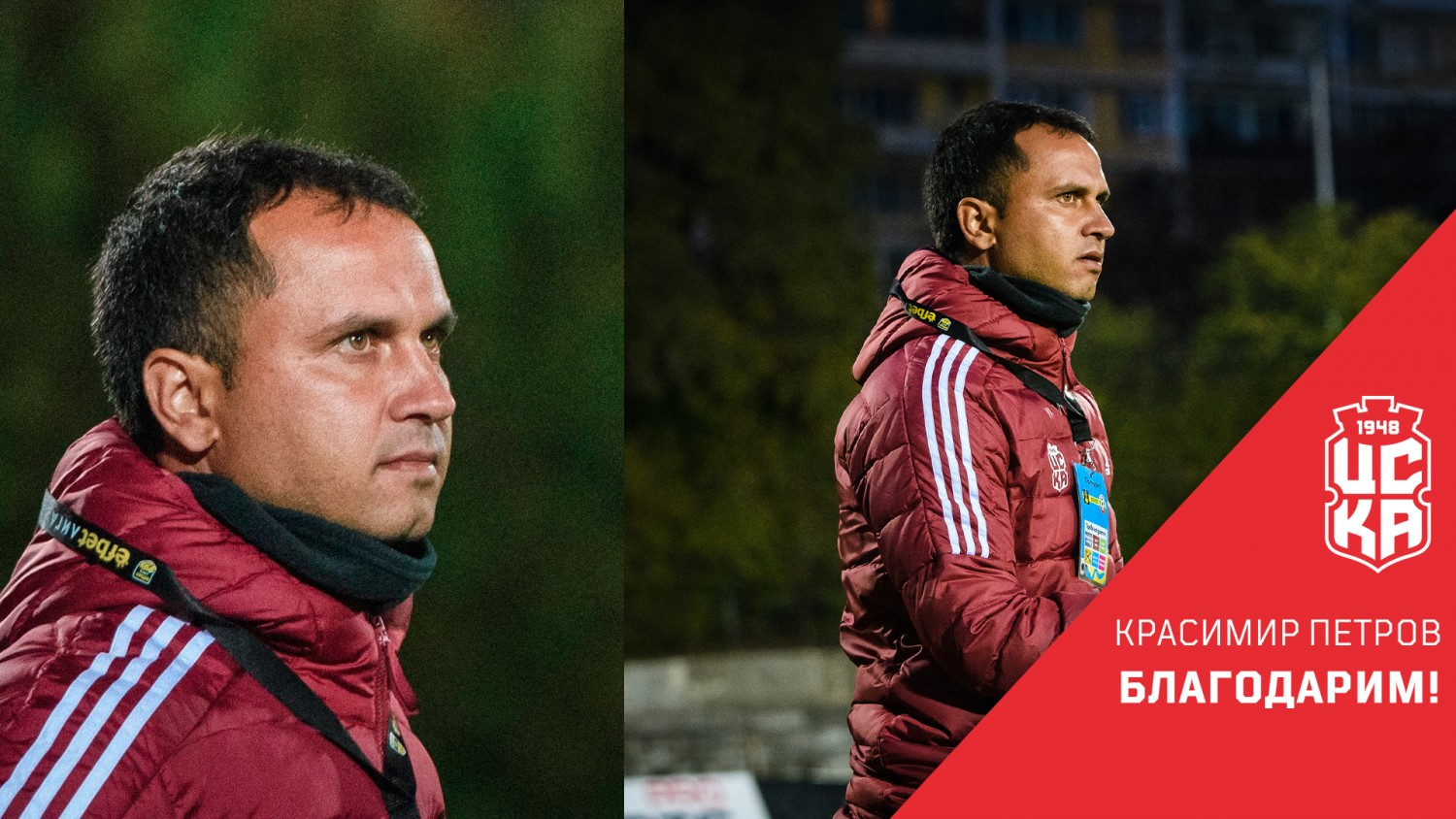 Krasimir Petrov is no longer head coach of CSKA