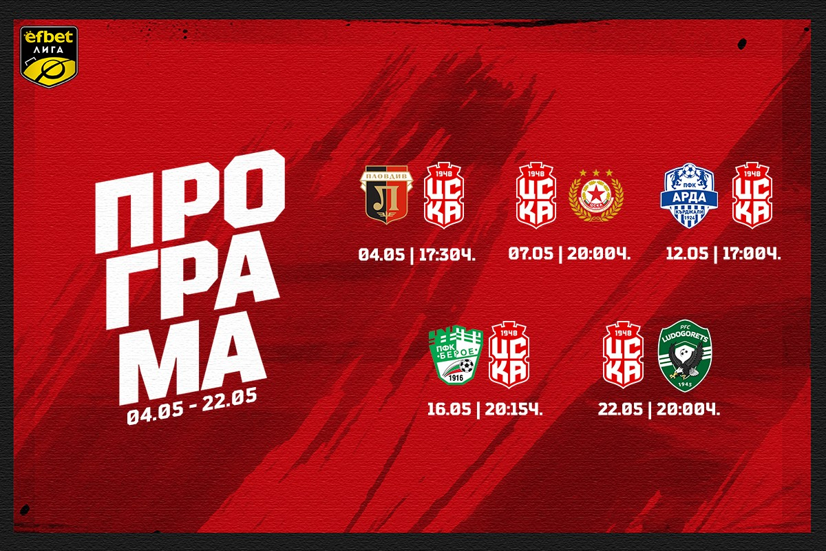 Schedule of CSKA for the playoff phase of efbet League
