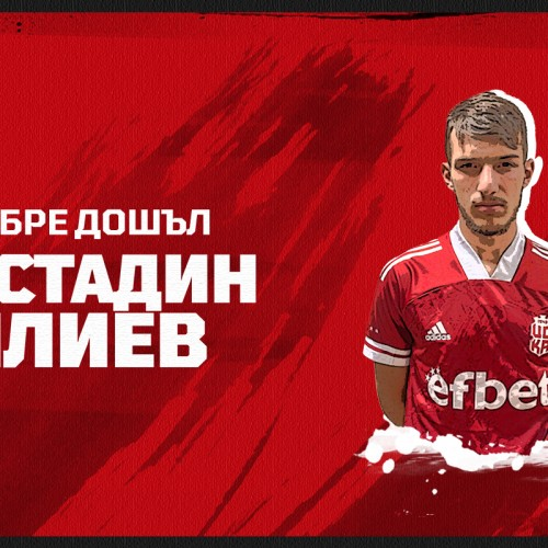 Kostadin Iliev is officially a player of CSKA