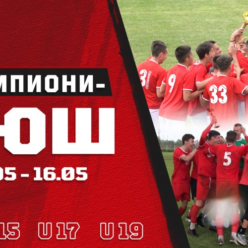 Two trophies in the academy of CSKA
