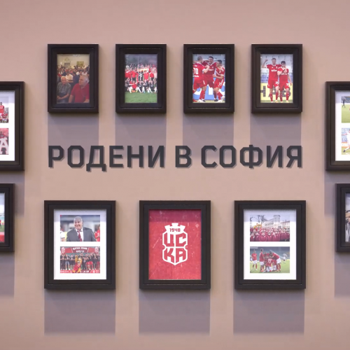 19 July. The day of CSKA 1948