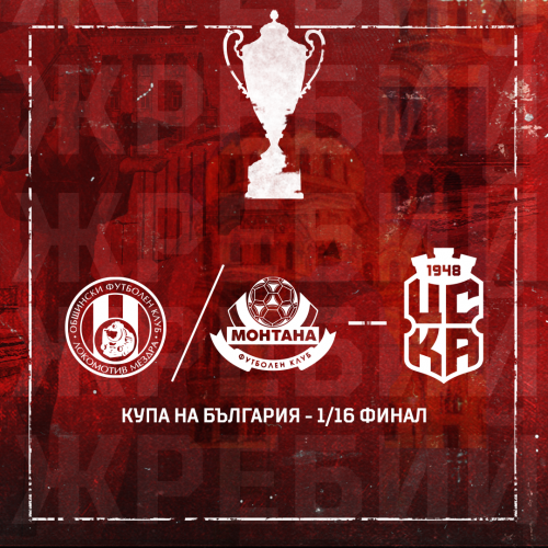 CSKA goes up against Lokomotiv (Mezdra) or Montana in 1/16-final for the Bulgarian Cup
