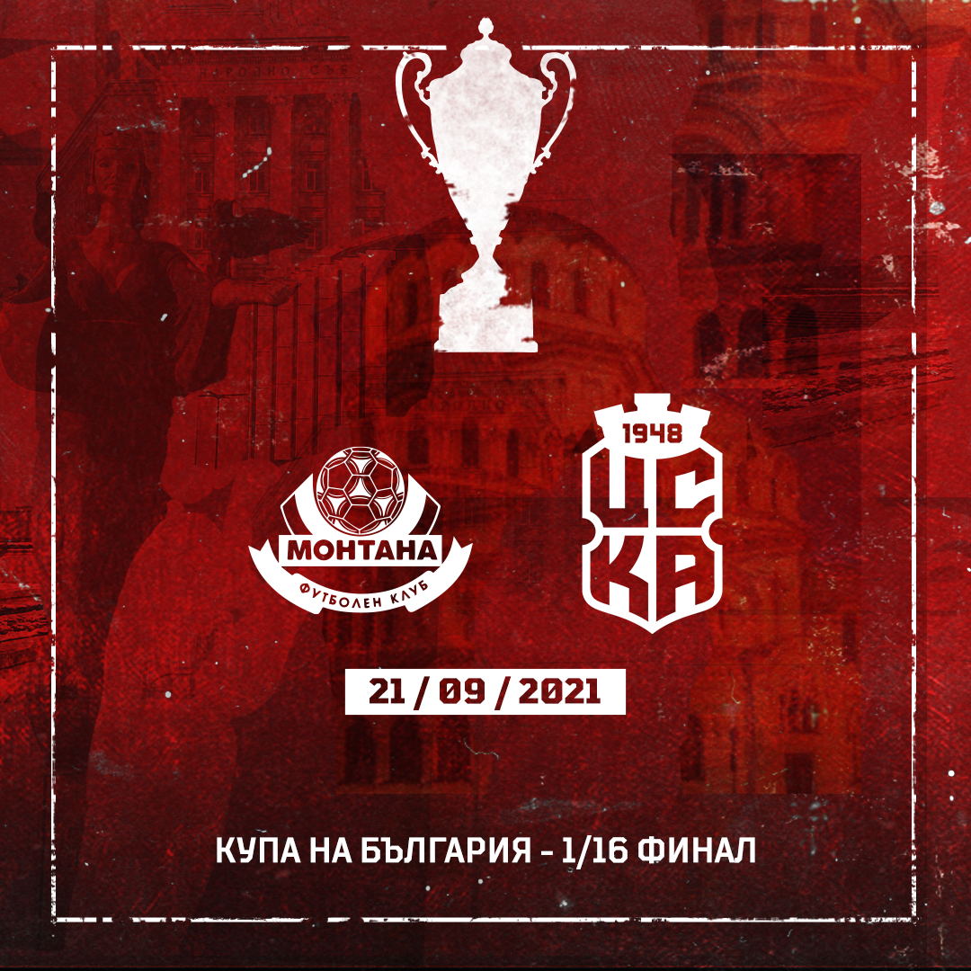 CSKA will travel to Montana in the 1/16-finals of the Bulgarian Cup